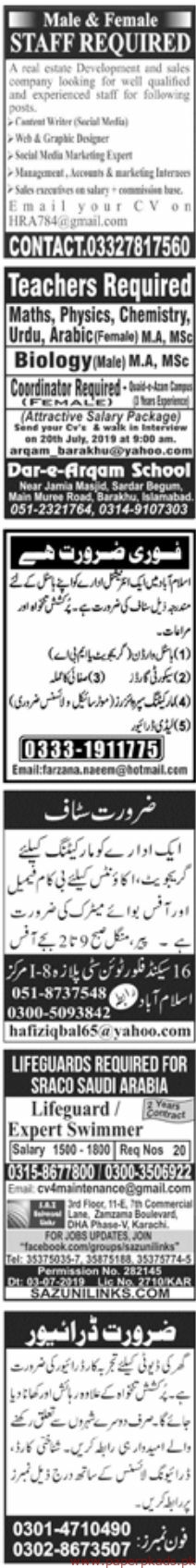 Jobs in Jang Newspaper 14 July 2019 Latest