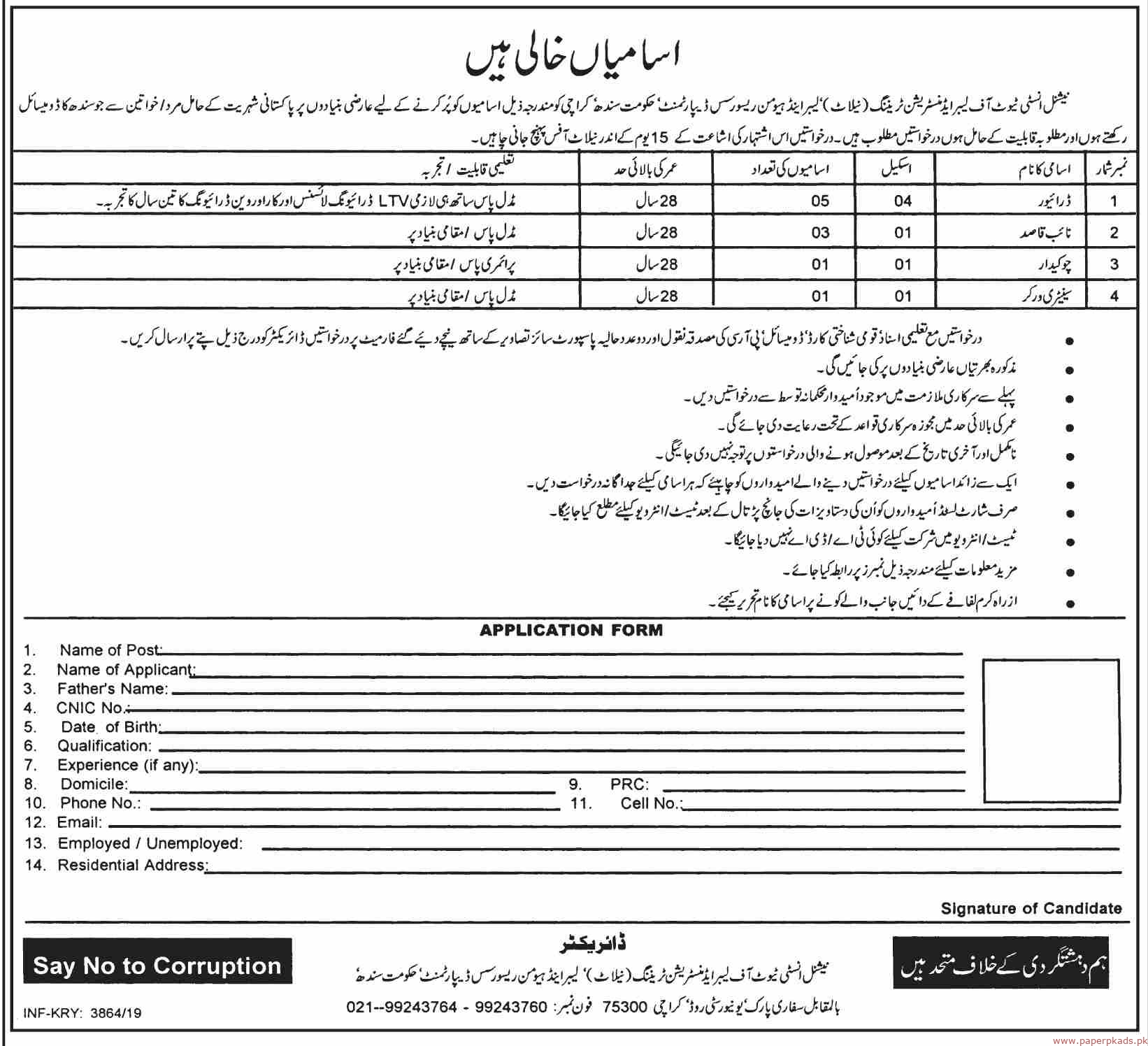 Labor and Human Resources Department Jobs 2019 Latest