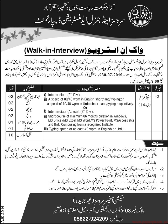 Services & General Administration Department AJ&K Jobs 2019 Latest