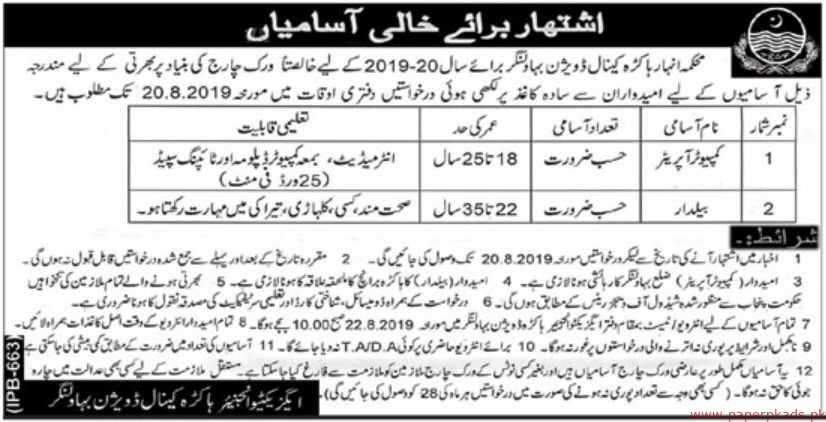 Canal Division Jobs 2019 Latest