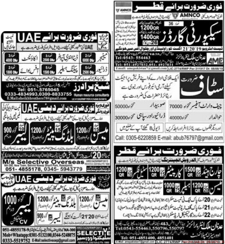 Express Newspaper Jobs 17 July 2019 Latest