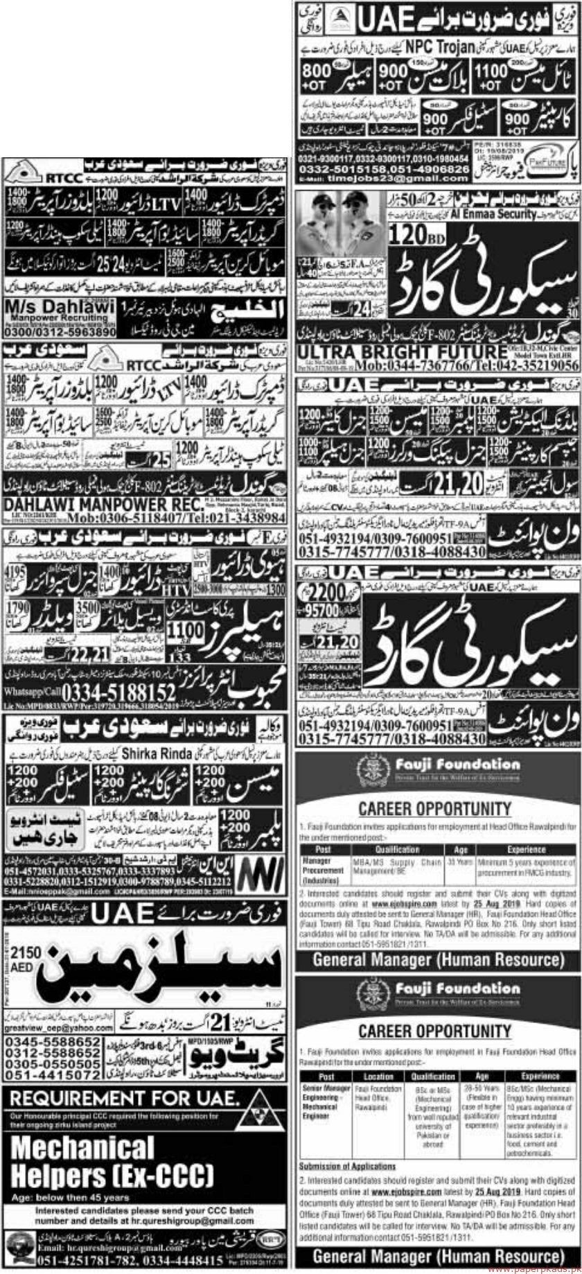 Express Newspaper Jobs 20 August 2019 Latest