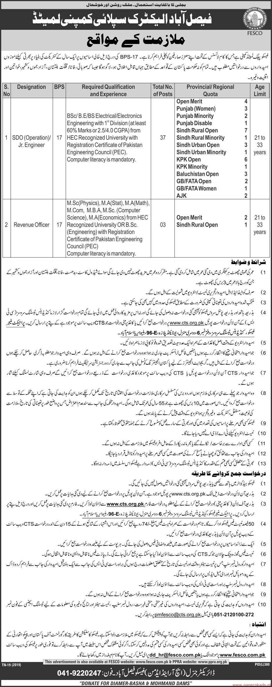 FESCO Faisalabad Electric Supply Company Limited Jobs via CTS 2019