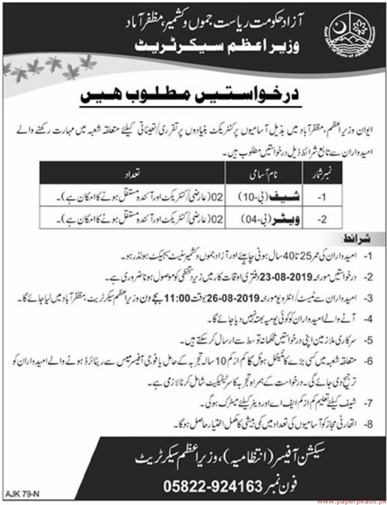 Government of AJ&K Prime Minister Secretariat Jobs 2019 Latest