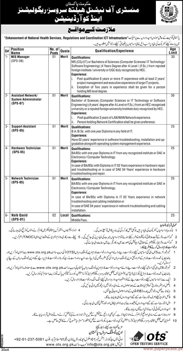 Government of Pakistan Ministry of National Health Services Jobs 2019 Latest