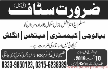 MuslimAid International Model School Jobs 2019 Latest