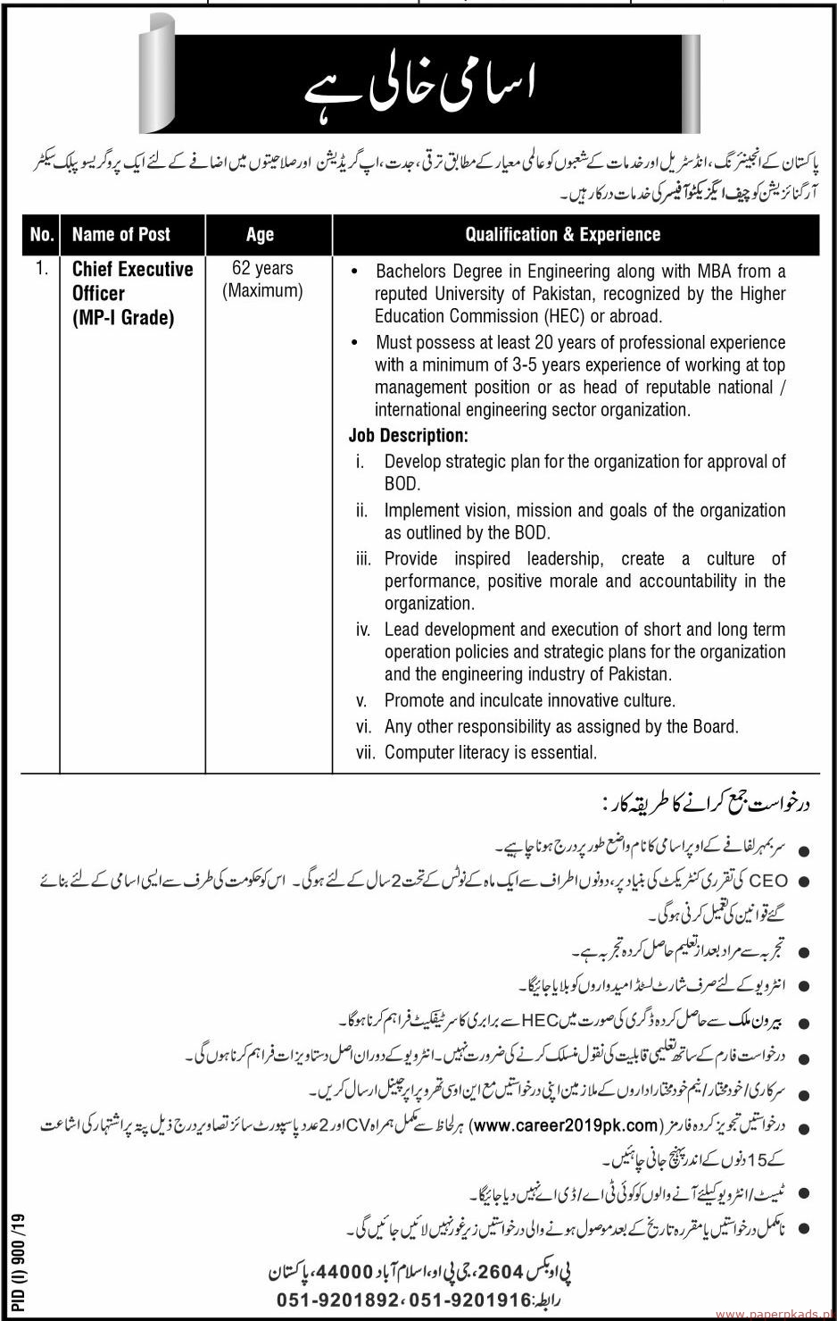 Progressive Public Sector Organization Jobs 2019 Latest