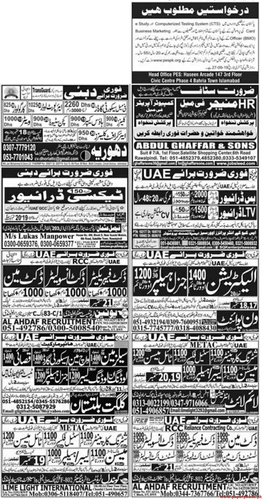 Express Newspaper Jobs 17 September 2019 Latest