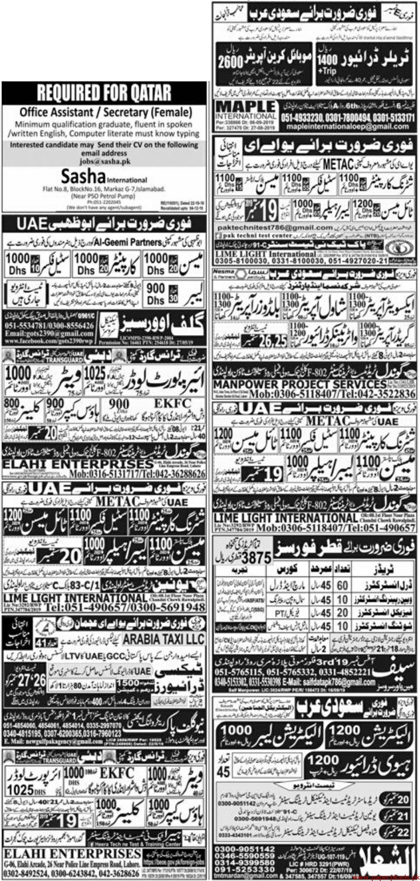 Express Newspaper Jobs 18 September 2019 Latest