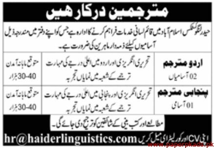 Haider Linguistics Jobs 2019 Latest