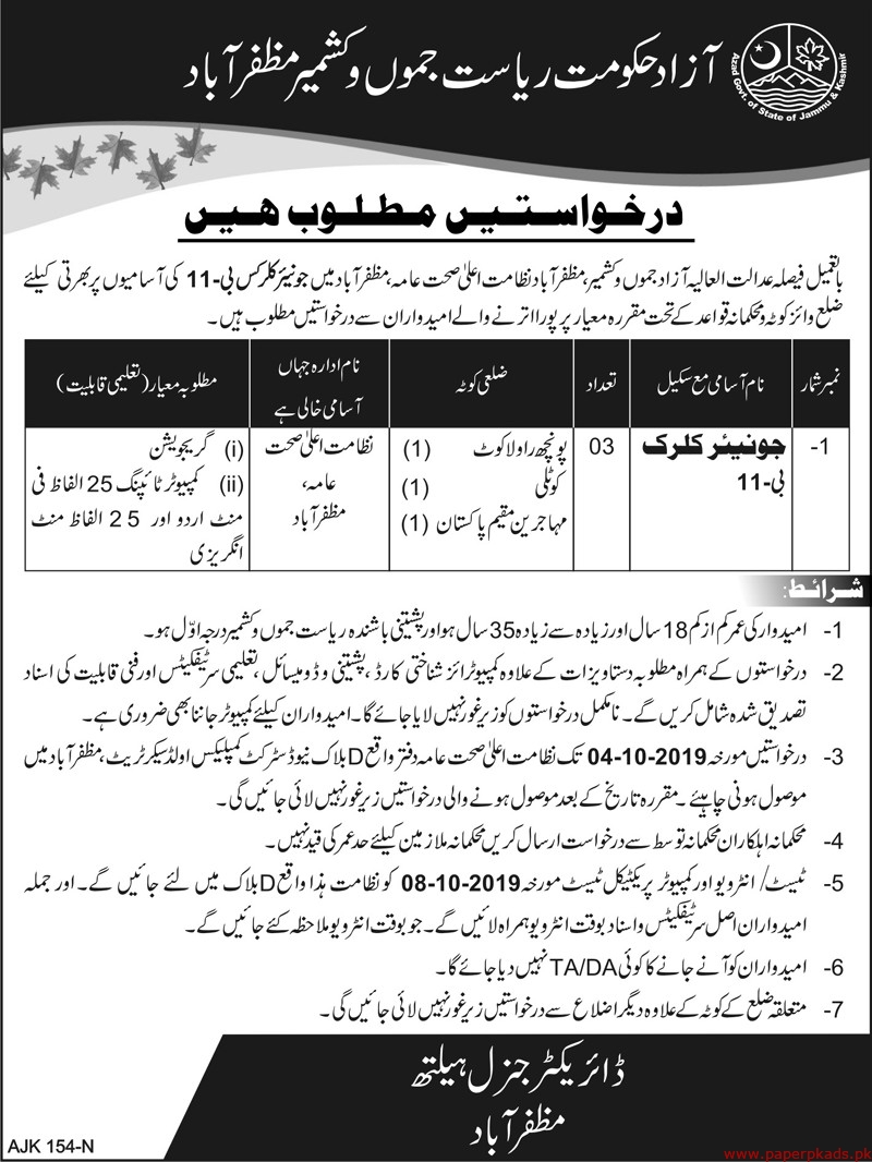 High Court of AJ&K Jobs 2019 Latest