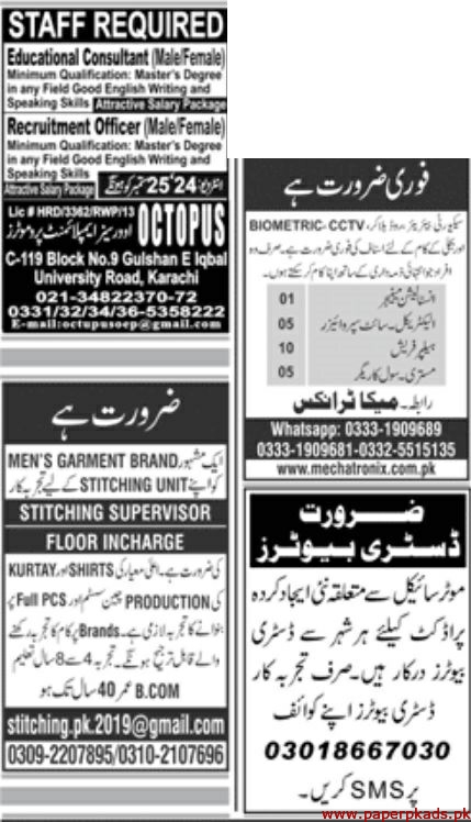 Jang Newspaper Latest Jobs 2019 29 September