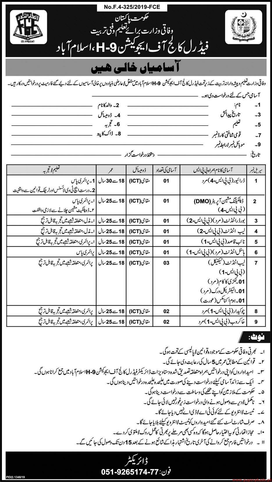 Ministry of Education Government of Pakistan Jobs 2019 Latest