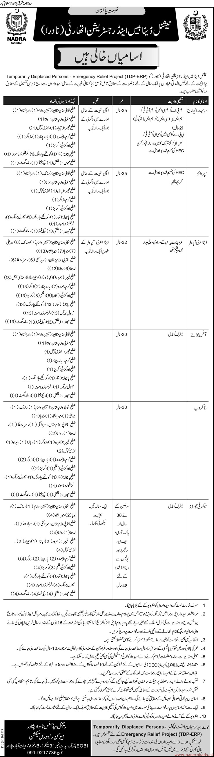 NADRA Pakistan Jobs 2019 Latest