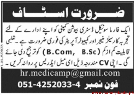 Pharma Distribution Company Jobs 2019 Latest
