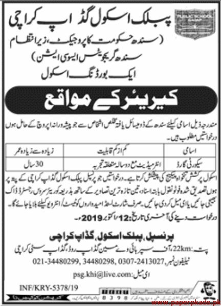Public School GADDAP Jobs 2019 Latest