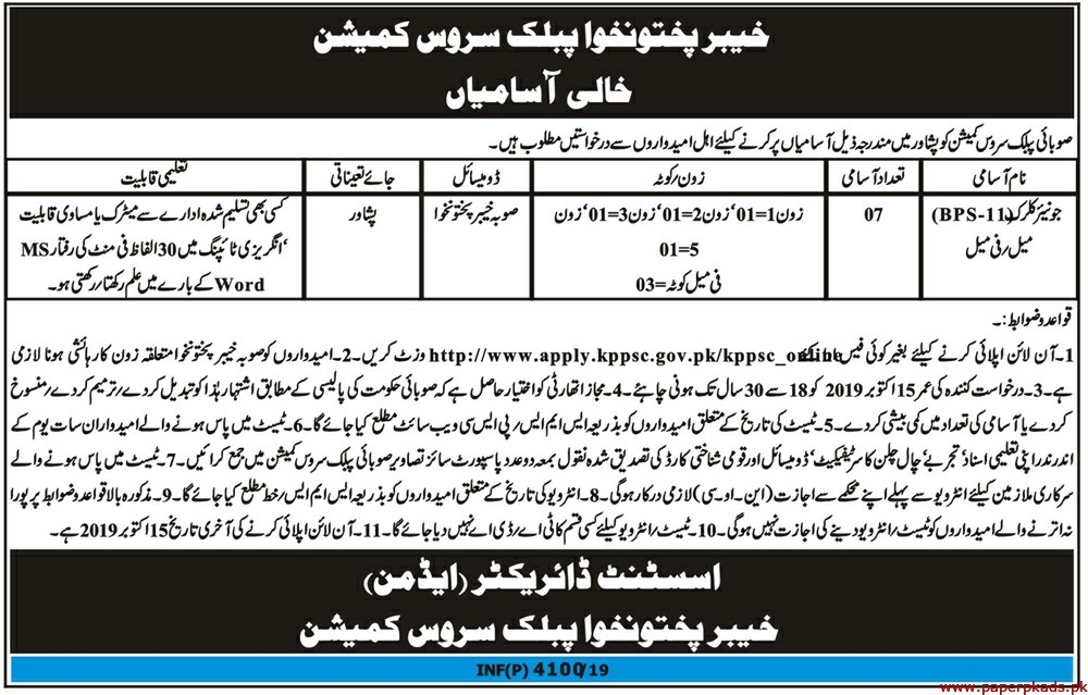 Public Service Commission Jobs 2019 Latest