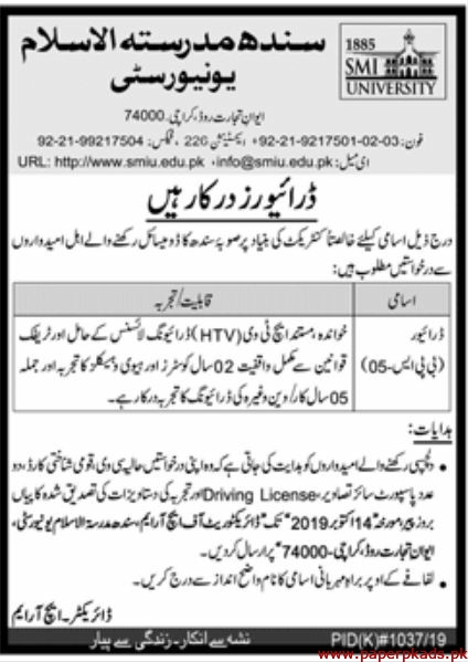 SMI University Jobs 2019 Latest