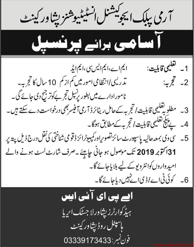 Army Public Educational Institutions Jobs 2019 Latest