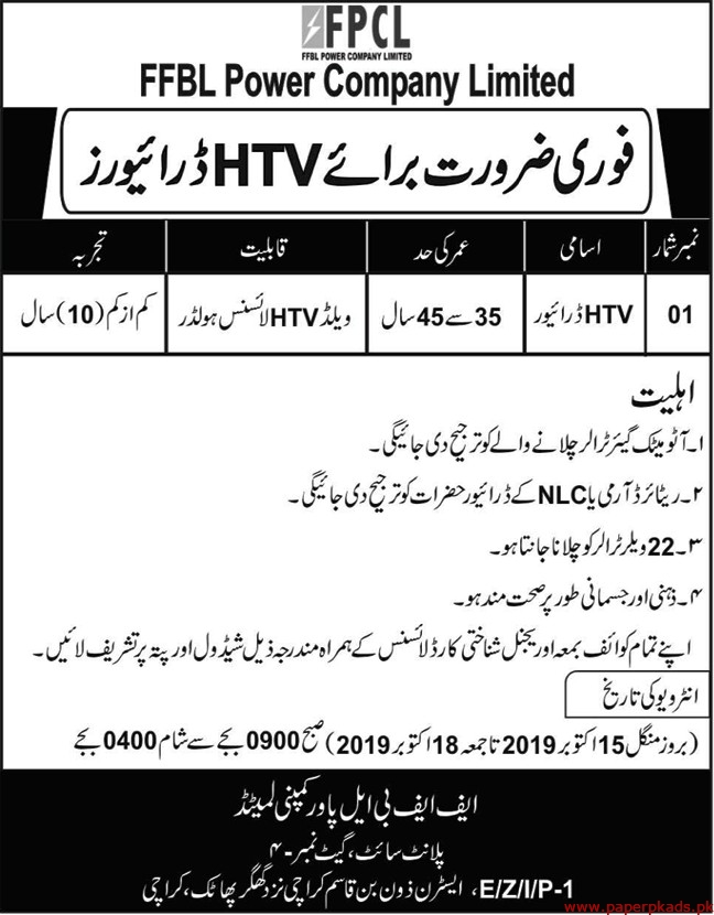 FPCL - FFBL Power Company Limited Jobs 2019 Latest