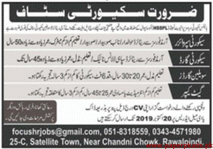 Heights Security Services Private Limited HSSPL Jobs 2019 Latest