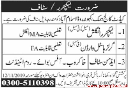 Cadet College Humak Jobs 2019 Latest