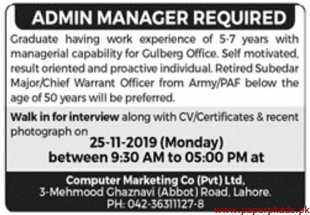 Computer Marketing Company Private Limited Jobs 2019 Latest