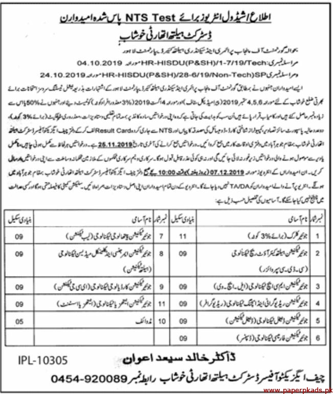 District Health Authority Khushab Jobs 2019 Latest