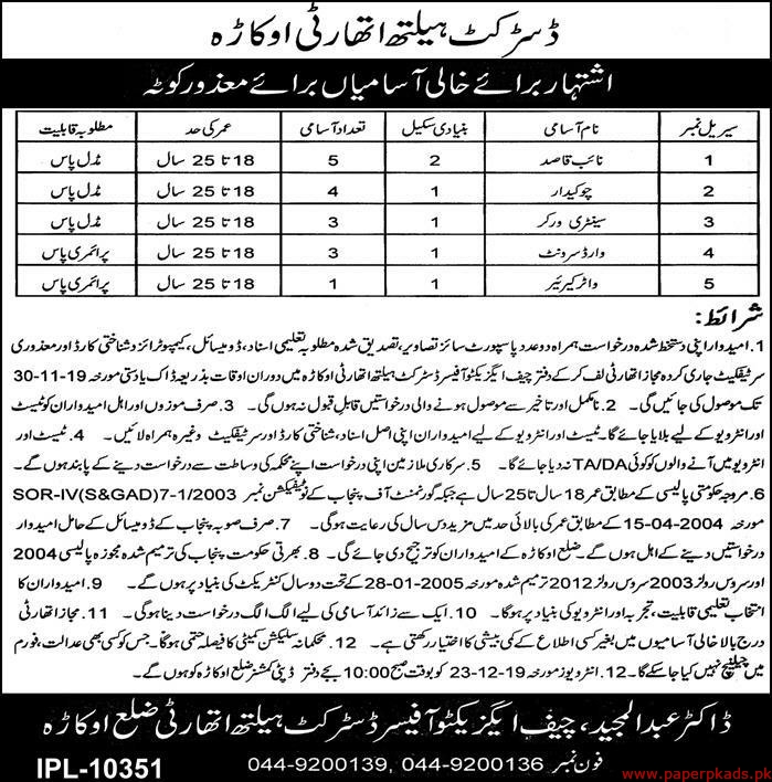 District Health Authority Okara Jobs 2019 Latest