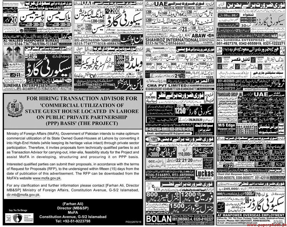Express Newspaper Jobs 19 November 2019 Latest