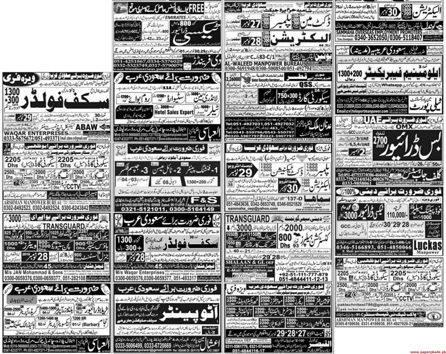 Express Newspaper Jobs 27 November 2019 Latest