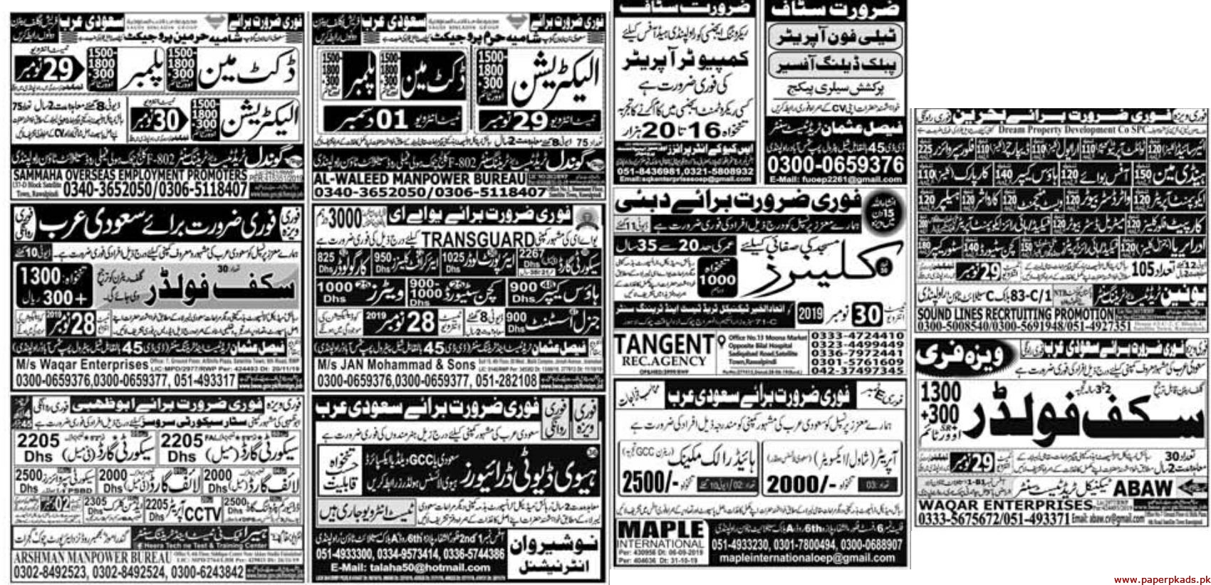 Express Newspaper Jobs 28 November 2019 Latest