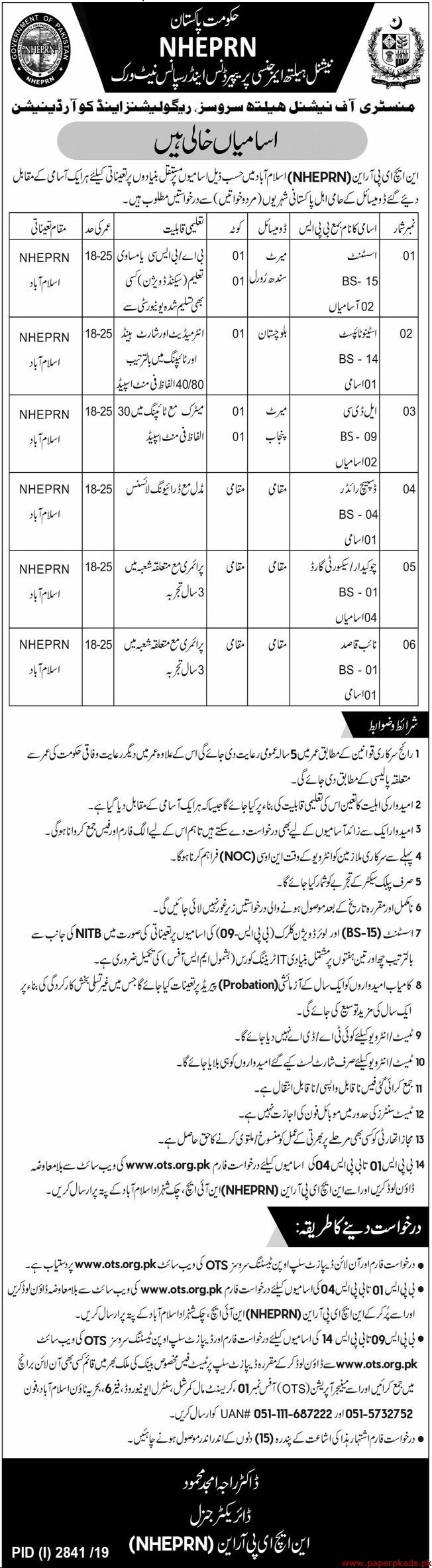 Government of Pakistan NHEPRM Jobs 2019 Latest