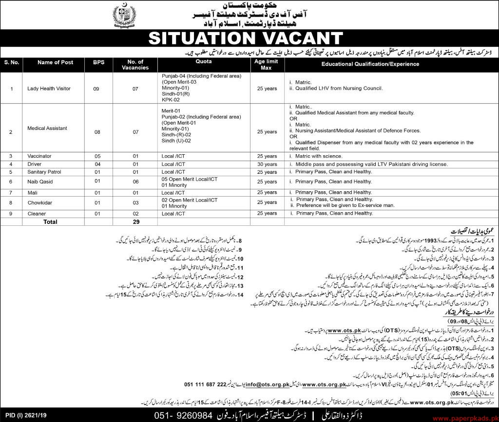 Health Department Islamabad Jobs 2019 Latest