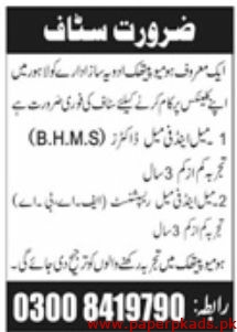 Homeopathy Department Jobs 2019 Latest