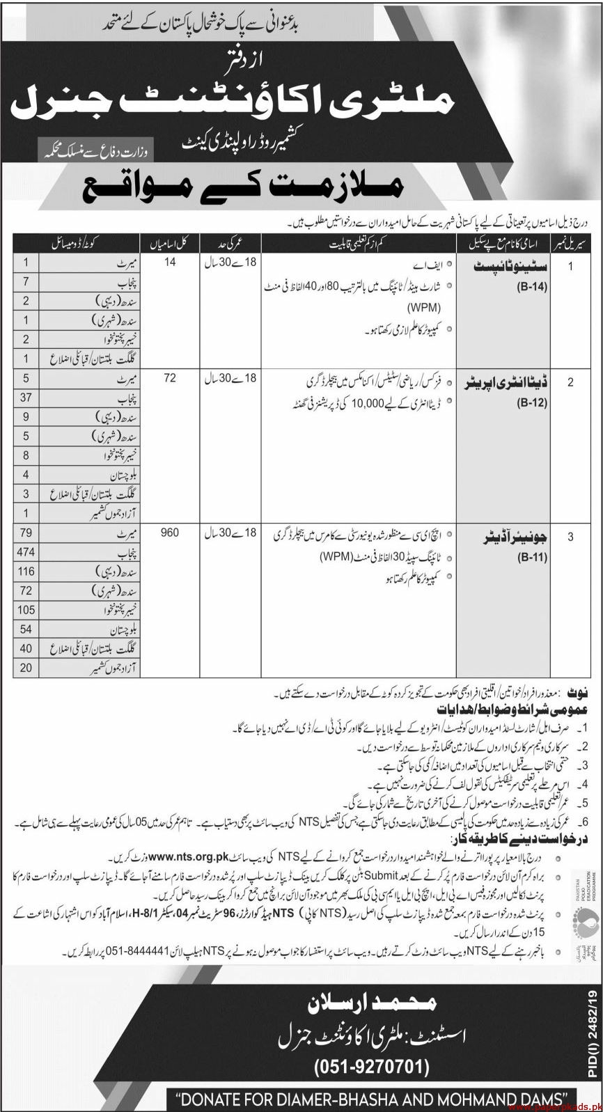 Ministry of Defence Military Accountant General Jobs 2019 Latest