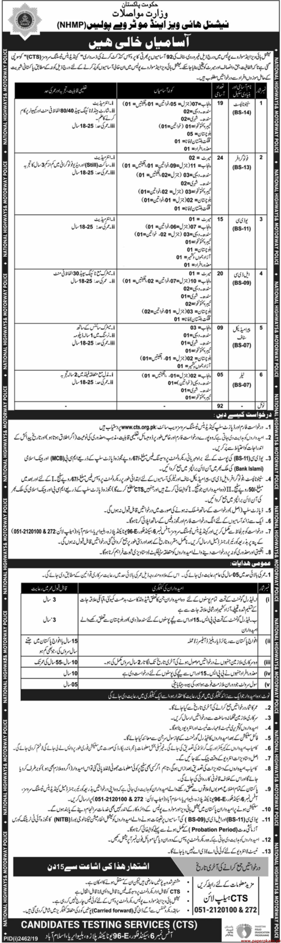 Motorway Police Jobs 2019 Latest