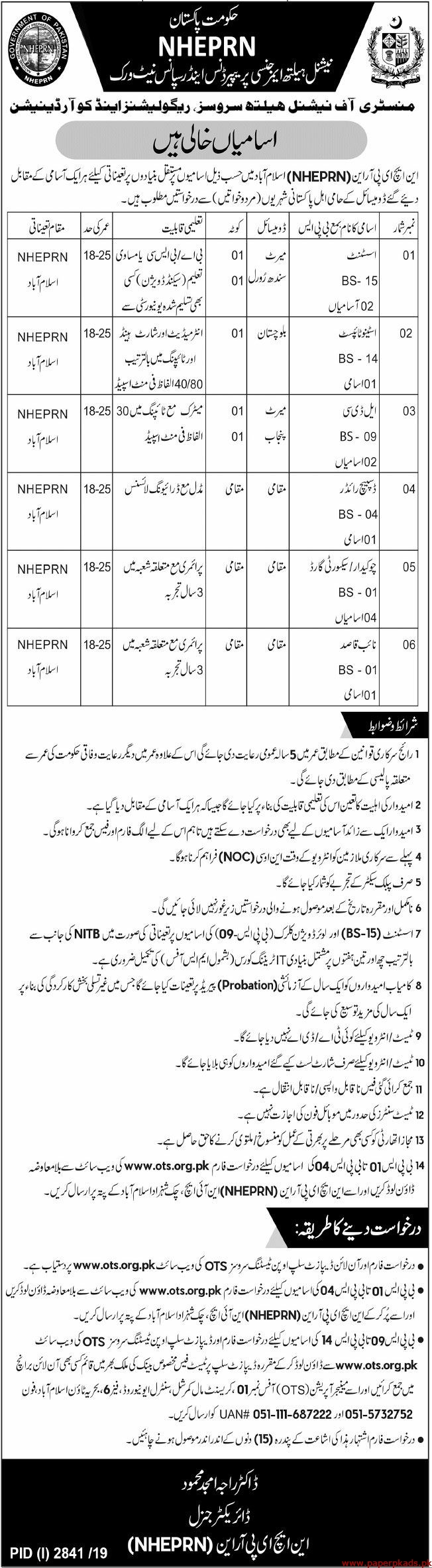 NHEPRN Jobs 2019 Latest