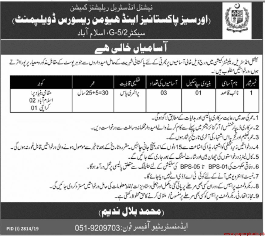National Industries Relations Commission Jobs 2019 Latest