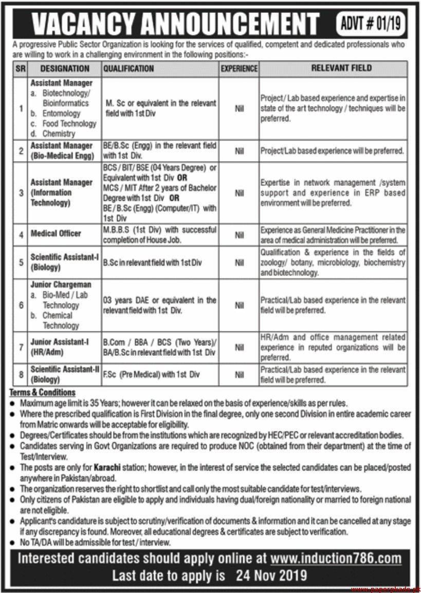 Progressive Public Sector Organization PAEC Jobs 2019 Latest