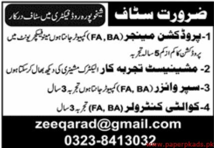 Factory Staff Required 2020 Latest