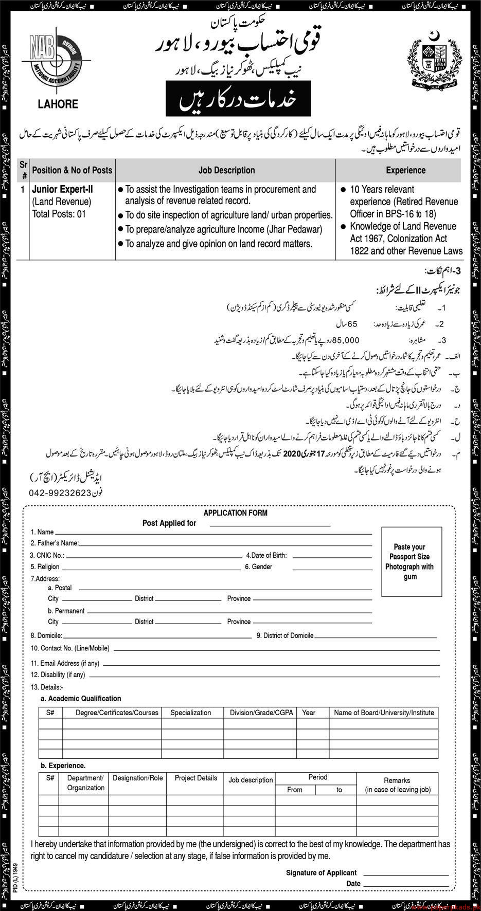 NAB Pakistan Jobs 2020 Latest