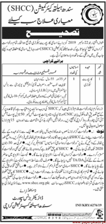 Sindh Health Care Commission SHCC Jobs 2020 Latest