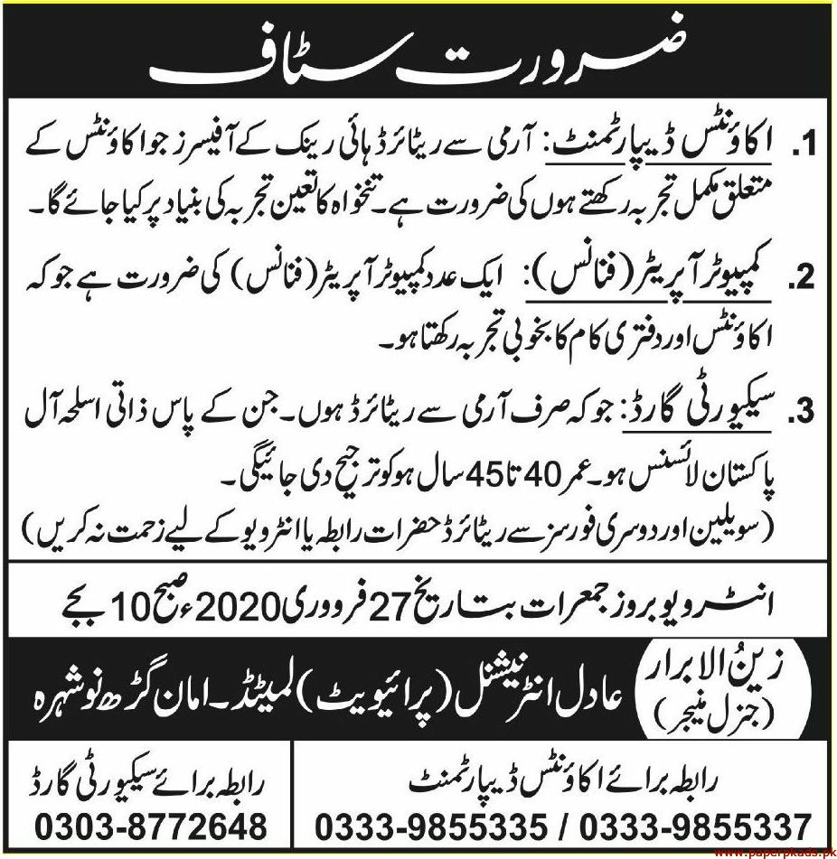 Adil International Private Limited Jobs 2020 Latest