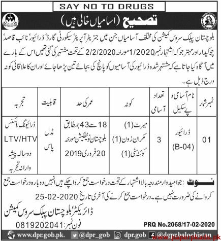 Balochistan Public Service Commission BPSC Jobs 2020 Latest