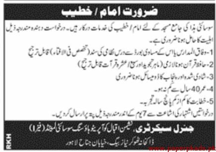 Cooperative Housing Society Limited Jobs 2020 Latest