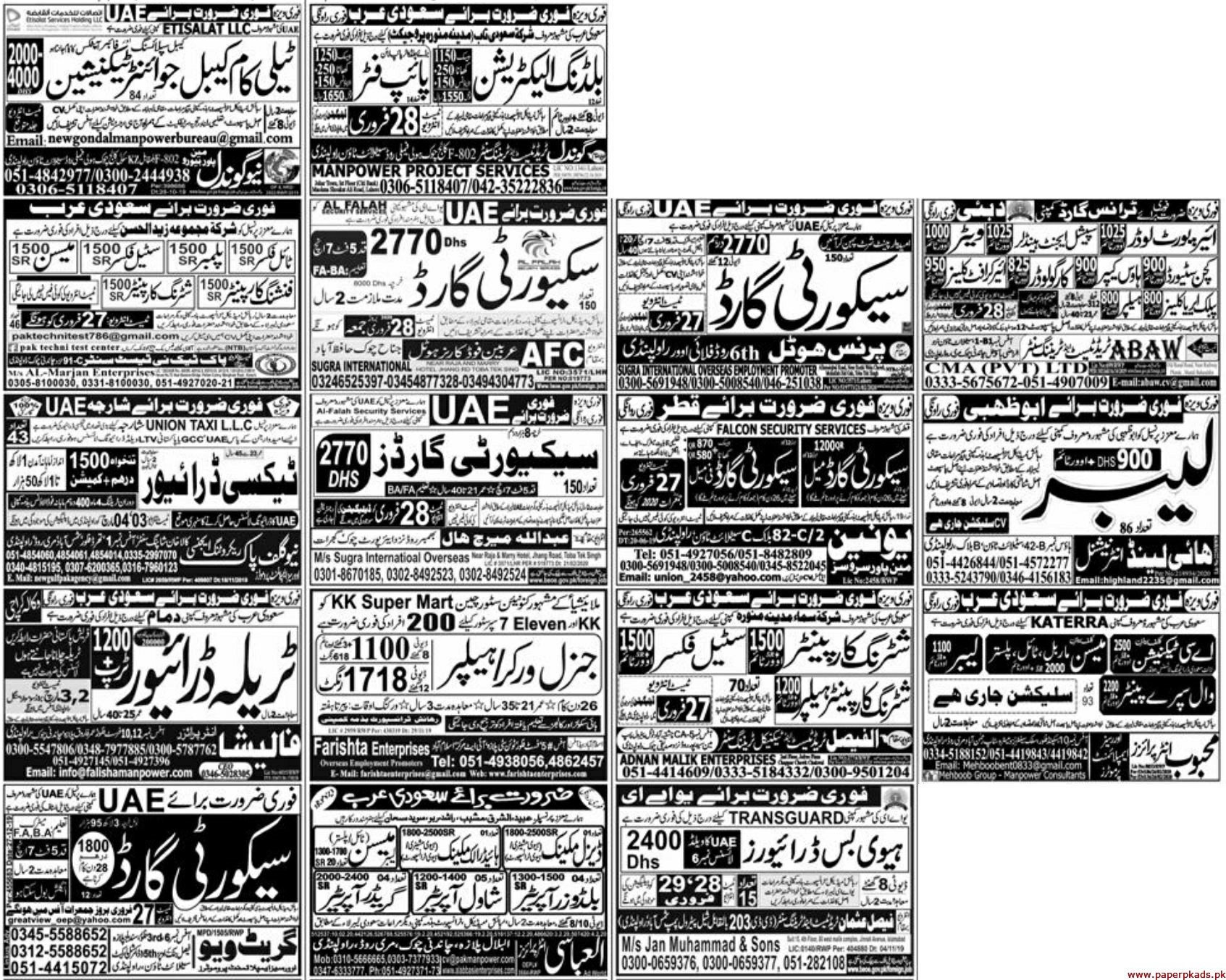 Express Newspaper Jobs 26 February 2020 Latest