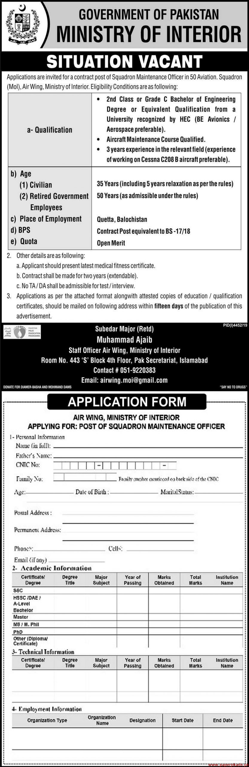 Government of Pakistan Ministry of Interior Jobs 2020 Latest