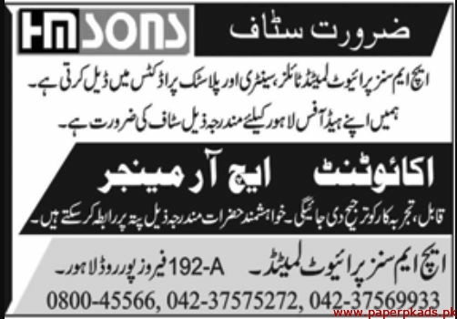 HM Sons Private Limited Jobs 2020 Latest