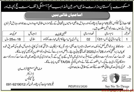 Ministry of Religious Affairs and Inter-faith Harmony Jobs 2020 Latest